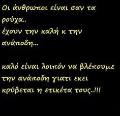 Οι άνθρωποι είναι σαν τα ρούχα. The Words, Greek Words, Small Words, Cool Words, Favorite Quotes, Best Quotes, Funny Quotes, My Life Quotes, Wisdom Quotes