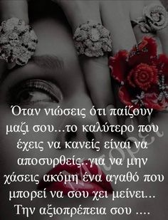 Feeling Loved Quotes, Love Quotes, Inspirational Quotes, Big Words, Greek Quotes, Emotional Abuse, Life Is Good, Psychology, Healing