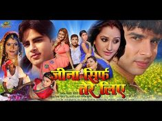 Jeena Sirf Tere Liye Bhojpuri Movie Official Trailor, Full Cast and Crew Details - Latest Bhojpuri Movies, Trailers, Audio & Video Songs - Bhojpuri Gallery - Bhojpuri Movie Trailers  IMAGES, GIF, ANIMATED GIF, WALLPAPER, STICKER FOR WHATSAPP & FACEBOOK