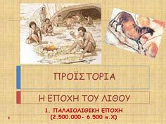 η εποχη του λιθου Greek History, Geography, Baseball Cards