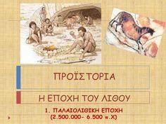 ΠΡΟΪΣΤΟΡΙΑ  Η ΕΠΟΧΗ ΤΟΥ ΛΙΘΟΥ  1. ΠΑΛΑΙΟΛΙΘΙΚΗ ΕΠΟΧΗ  (2.500.000- 6.500 π.Χ)