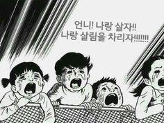 카톡짤, 짤방모음, 카톡짤방모음, 웃긴짤방모음 77 : 네이버 블로그 Korean Expressions, Boyfriend Memes, Memes Funny Faces, Illustrations And Posters, Graphic Design Art, Funny Images, Cute Pictures, Mickey Mouse, Disney Characters