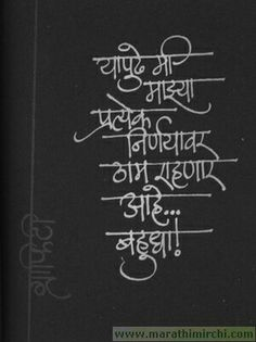 #Marathi #Graffiti Jokes Quotes, Book Quotes, Qoutes, Funny Quotes, Marathi Quotes, Affirmation Quotes, Affirmations, Graffiti, Poetry