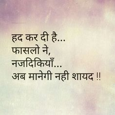 Kalpesh i deora quotes marathi quotes, hindi quotes и poetry Hindi Quotes Images, Shyari Quotes, Hindi Quotes On Life, Real Life Quotes, People Quotes, Wisdom Quotes, True Quotes, Words Quotes, Poetry Quotes