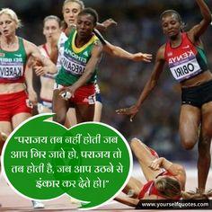 """""""पराजय तब नहीं होती जब आप गिर जाते हो पराजय तो तब होती है जब आप उठने से इंकार कर देते हो।"""" ज़िन्दगी को बेहतर बनाने वाली बेस्ट हिन्दी कोट्स, हिंदी शायरी , हिंदी स्टेटस और सुविचार Tags 👇👇👇💚💚💚💚💚 #hindiquotes #Shayari #hindishayari #hindistatus #hindimotivation #hindikavita #hindiquote #hindisuccessquotes #quote #yourselfquotes #quotes #yourhindiquotes"""