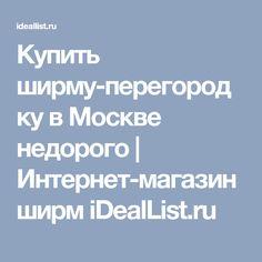 Купить ширму-перегородку в Москве недорого | Интернет-магазин ширм iDealList.ru