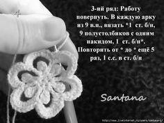 Santana-I - Дневник Santana-crocheting Irish Crochet, Easy Crochet, Crochet Lace, Free Crochet, Make And Do Crew, Pattern Making, Crochet Flowers, Knitting, Crochet Stitches