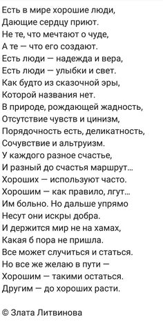Стихи Poem Quotes, Life Quotes, Modern Poetry, Russian Quotes, Touching Words, Aesthetic Words, Truth Of Life, Different Quotes, Tumblr Quotes