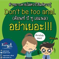 """""""อย่าเยอะ""""   """"Don't be too anal"""" (ด้อนท์ บี ทู เอแนล)  #เรียนภาษาอังกฤษออนไลน์ #เรียนภาษาอังกฤษ #ฝึกพูดภาษาอังกฤษ www.english4speak.com/about"""