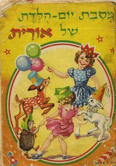 "shaykarniel: ""Orit birthday party - book cover """
