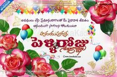 Marriage day wishes hd wallpapers Best Telugu Marriages Day Wishes Nice Telugu Marriage Day Wishes Best Telugu Pelliroju Subhakaankshalu With Quotes Nice Wedding Anniversary Quotes For Couple, Happy Wedding Anniversary Wishes, Wedding Day Quotes, Happy Wedding Day, Wedding Wishes, Birthday Wishes, Happy Marriage Day Wishes, Marriage Day Greetings, Marriage Day Images