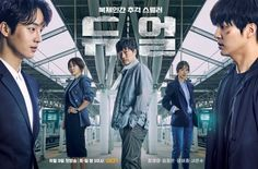 2017* Duel -- 듀얼 [Now watching]