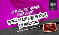 Αν αγαπάς μια Σαλονικιά @annanarciso30 - http://stekigamatwn.gr/s2665/