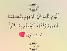 Quran Karim, Quran Verses, Arabic Quotes, Islam, Projects To Try, Videos, Quotes In Arabic