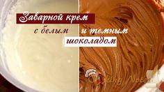 Невероятно вкусный двойной заварной крем (с белым и темным шоколадом)/оч...