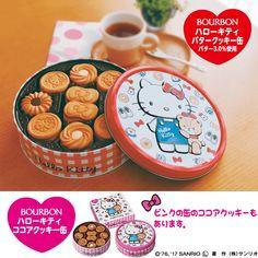 Hello Kitty x Bourbon cookies (´∀`=) サンリオのニュース・イベント「ブルボンからハローキティのクッキー缶2酒類 発売中!」をご覧ください。