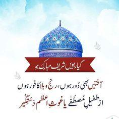 Ali Quotes, Quran Quotes, Islamic Quotes, Mecca Wallpaper, Allah Wallpaper, Wedding Henna Designs, Rabi Ul Awal, Budget Wedding Flowers, Jumma Mubarak Quotes