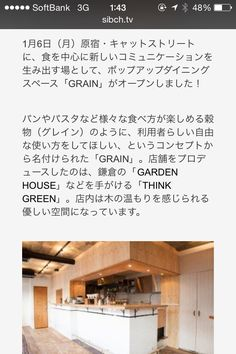 キッチンスタジオ 原宿