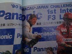 Michael Schumacher in Japan in 1990! http://ebay.to/1s1ydjz