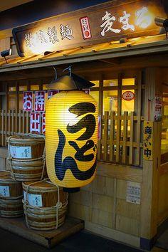 Traditional Japanese Udon (Noodle) Shop_ Tokyo, Japan