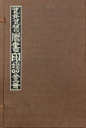 武井武雄 蔵書印譜全3冊