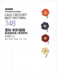 Lace Crochet Best Pattern Vol2 - 紫苏 - 紫苏的博客
