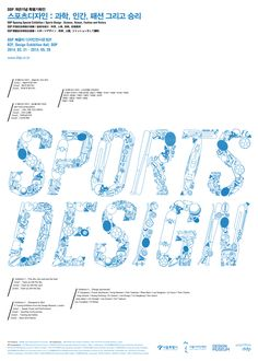 DDP Opening Special Exhibition   Sports Design : Science, Human, Fashion and Victory  스포츠디자인 : 과학, 인간, 패션 그리고 승리  http://bit.ly/1mahiV4
