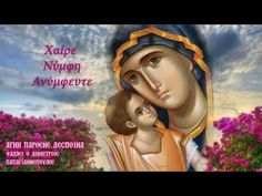 ''Αγνή παρθένε Δέσποινα'' - Ο ωραιότερος Ύμνος / Agni Parthene Papagiannopoulos - YouTube