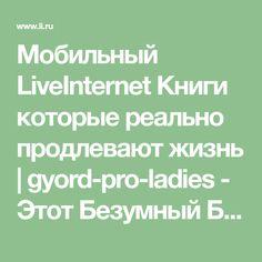 Мобильный LiveInternet Книги которые реально продлевают жизнь   gyord-pro-ladies - Этот Безумный Безумный Мир  
