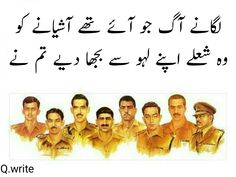 Army Poetry, Picture Quotes, Quotes Pics, Urdu Quotes, Quotations, Pak Army Quotes, Pak Army Soldiers, Independence Day Wallpaper, Army Pics