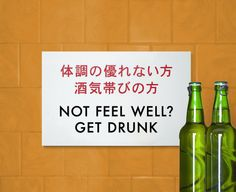 Funny Sign. Engrish Humor. Not Feel Well Get Drunk by SignFail, $25.00