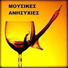 Στις 21:10 στον Anyway Radio παίζει Ελληνική Έντεχνη Μουσική για να κλείσουμε την βδομάδα μας χαλαρά για να υποδεχτούμε την καινούργια με διάθεση .Σας περιμένουμε λοιπόν να περάσουμε μαζί το βραδάκι αυτής της βροχερής & συννεφιασμένης Κυριακής για να μας ακούσετε πατήστε εδώ : www.anywayradio.com καλή ακρόαση σε όλους