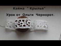 """Вязаная Кайма  """"Крылья"""" Прошва, вязаное кружево.Crochet border"""