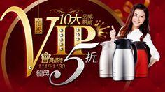 VIP 會員招待 經典5折起! - momo購物網行動版