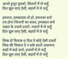 Old Song Lyrics, Romantic Song Lyrics, Song Lyric Quotes, Music Lyrics, Poetry Hindi, Song Hindi, Hindi Quotes, Old Bollywood Songs, Evergreen Songs