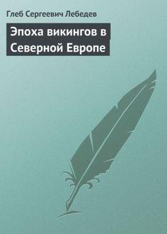обложка книги Эпоха викингов в Северной Европе автора Глеб Лебедев