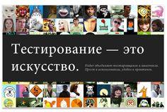 Проект посвященный тестированию сайтов и ПО.