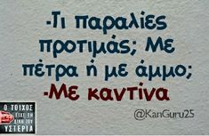 Trela For ever - Google+ Funny Greek Quotes, Funny Picture Quotes, Sarcastic Quotes, Photo Quotes, Funny Photos, Bring Me To Life, Funny Statuses, Funny Phrases, Funny Thoughts