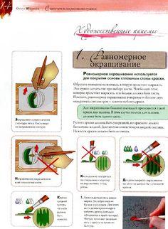 Иллюстрация 10 из 29 для Самоучитель по рисованию гуашью: экспресс-курс: учимся…