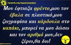 ΔΕΝ ΞΕΡΩ ΘΑ ΔΩ!! #32atakes Greek Quotes, Funny Facts, Jokes, Lol, Humor, Sayings, Happy, Smile, Instagram