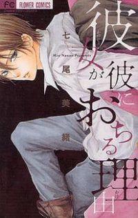 Kanojo ga Kare ni Ochiru Riyuu (manga) on another romance manga obsession again :) this is a new one I really like! <3