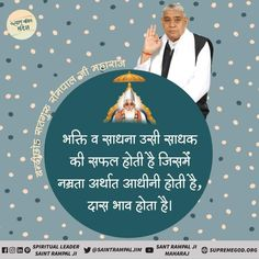 God - Devotion can be successful if there is no Ego Believe In God Quotes, Quotes About God, Hindu Worship, 8th Wedding Anniversary Gift, Gita Quotes, Spiritual Path, Spirit Guides, Life Lessons, Saints