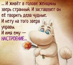 Clever Quotes, Great Quotes, Funny Quotes, Life Quotes, Good Thoughts, Positive Thoughts, Russian Quotes, Funny Expressions, Funny Phrases