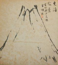 sumi-e or suibokuga painting