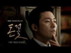 돈꽃 'Money Flower'<Ep1 Teaser>Jang Hyuk,장혁,박세영,이미숙장승조,한소희,