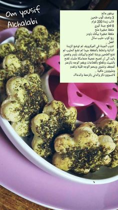 Savory Snacks, Healthy Snacks, Cake Recipes, Dessert Recipes, Desserts, Arabian Food, Hot Appetizers, Dehydrator Recipes, Middle Eastern Recipes