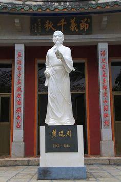 黄道周 Huang Daozhou (1585~1646) #广名将传