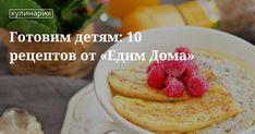 Готовим детям: 10 рецептов от «Едим Дома»   Кулинарный сайт Юлии Высоцкой: рецепты с фото