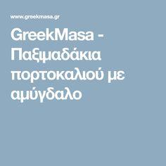 GreekMasa - Παξιμαδάκια πορτοκαλιού με αμύγδαλο