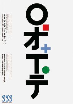 typo-graphic-work:    Rosmarie Tissi 1998